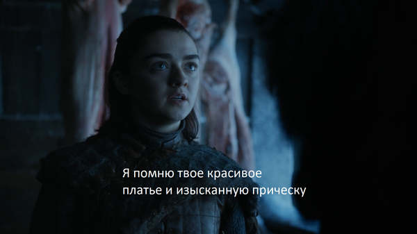 Когда родственники следят за твоим внешним видом Игра престолов, спойлер, Игра престолов 7 сезон, красивое платье, мат