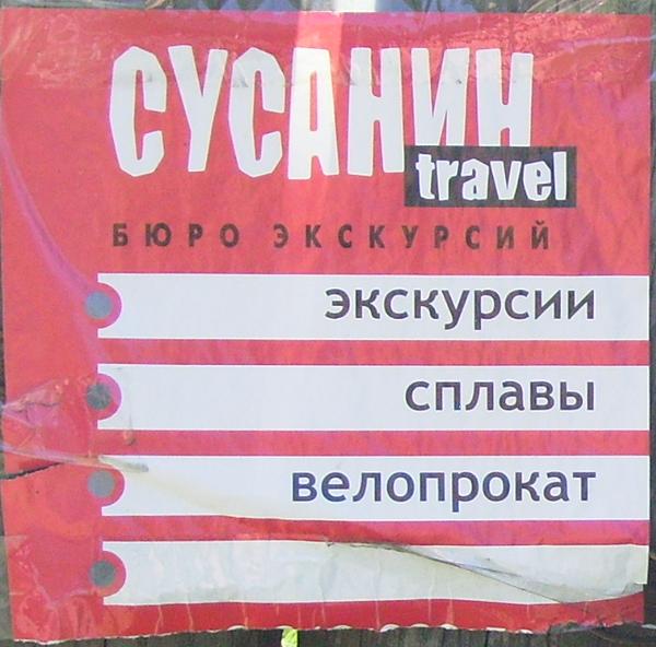 Сусанин Алтай, Хреновые названия