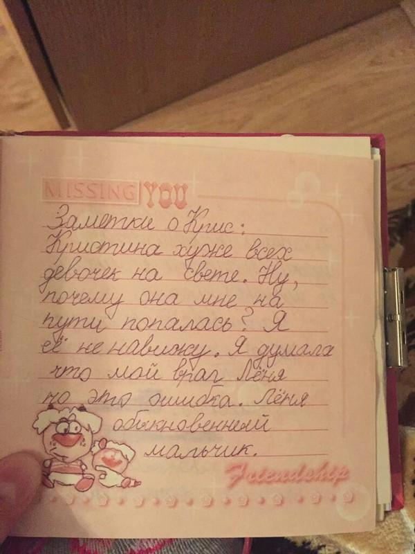 Детская вражда Кристина, дневник, стырено с твиттера, длиннопост