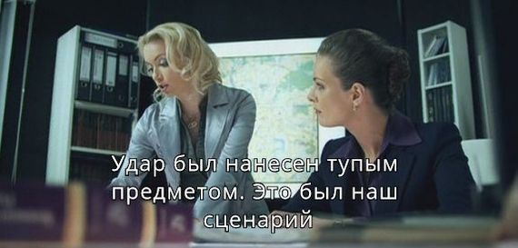 По мотивам русских сериалов