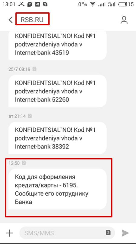 Банк русский стандарт оставить заявку на кредит