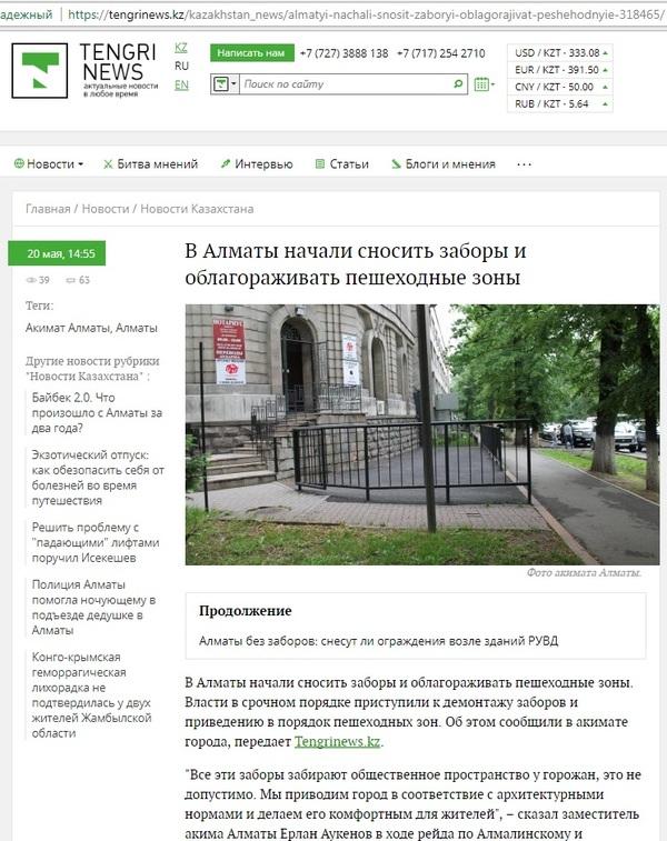 Алматы и заборы полиция, забор, алматы, идея, Казахстан, длиннопост