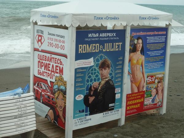 Реклама на пляжных кабинках Ромео и Джульетта реклама, Черное море, пляж