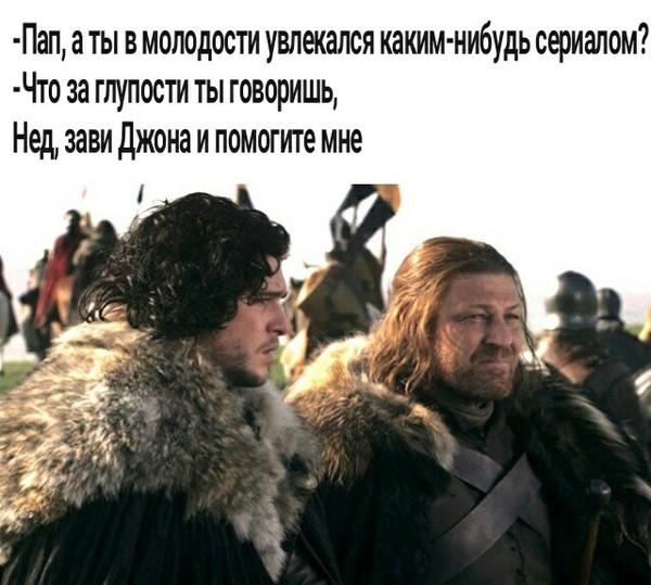 """Почему тут так не любят """"Игру Пристолов""""?"""