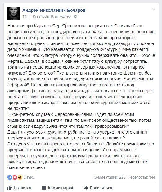 Голос разума в актерской среде Кирилл Серебренников, Серебренников, Андрей бочаров, Бочарик, Бочаров, Скриншот