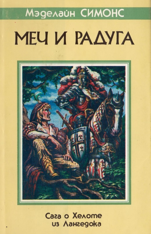 Книга меч и радуга скачать