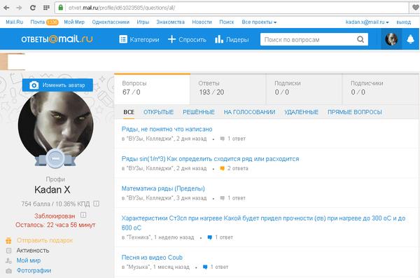 Ответы Mail.ru Mailru ответы, Длино-Пост, Бот, Пукан бомбануло, Длиннопост, Модератор