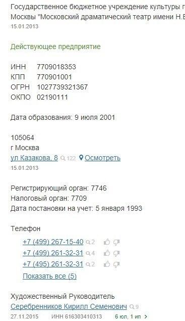 Немного о легальных доходах Кирилла Серебренникова Кирилл Серебренников, Алексей Навальный, Длиннопост, Воровство, Не мое
