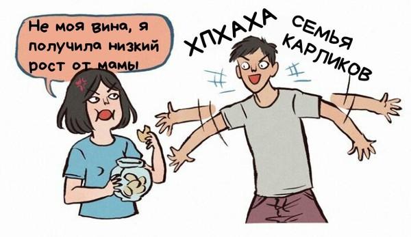 Низкий рост. Комиксы, My giant nerd boyfriend, Перевод, Низкий рост, Прикол, Длиннопост