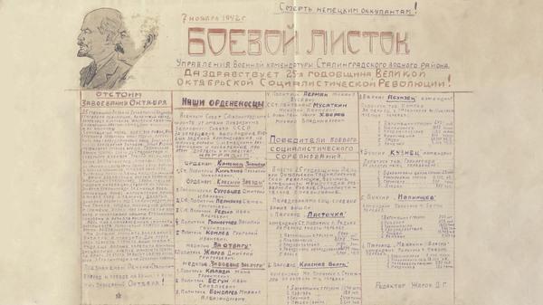 Стенгазета времен Сталинградской битвы Великая Отечественная война, Совершенно секретно