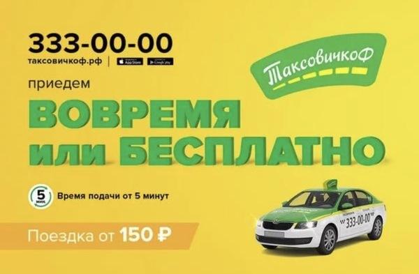 Про скотское отношение к клиенту Яндекс такси, Такси, Uber, Таксовичков