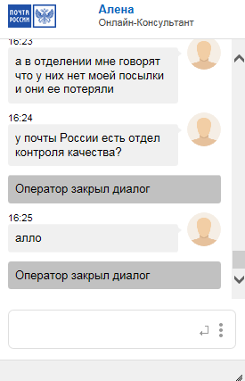 Общественная приемная почты россии не работает