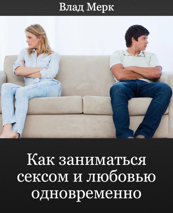 Свежая книга «Как заниматься сексом и любовью одновременно» Секс, Любовь, Образование, Книги, Халява, Скачивание