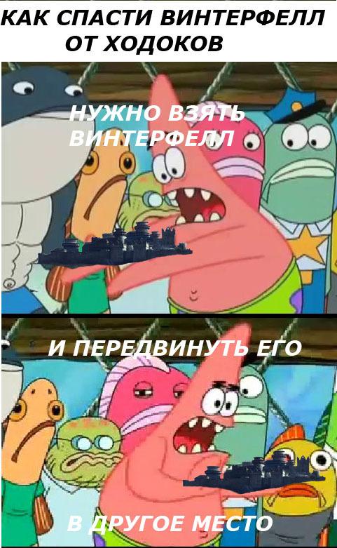 Патрик знает что нужно делать.