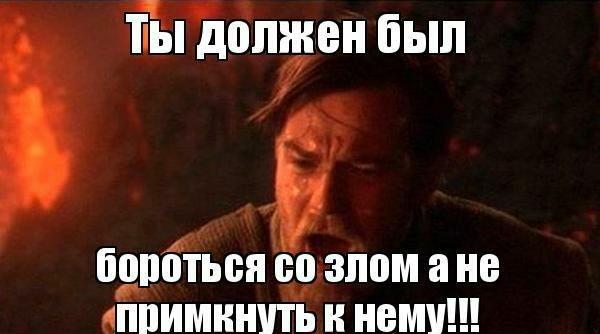 Ты был мне как брат. Почта России, Предательство