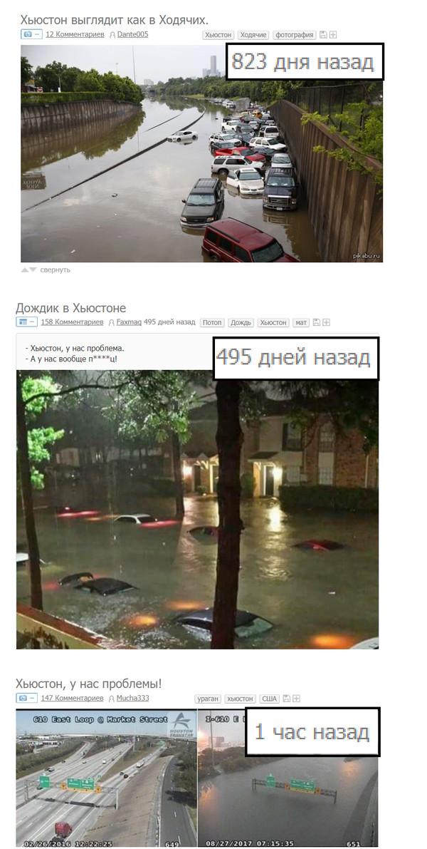 У Хьюстона всегда проблемы... Хьюстон, Дождь, Ливневка, США, Хьюстон у нас проблемы, Длиннопост
