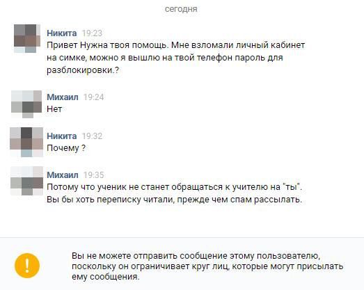 Какие нежные Развод, ВКонтакте, Телефон, Переписка, Скриншот