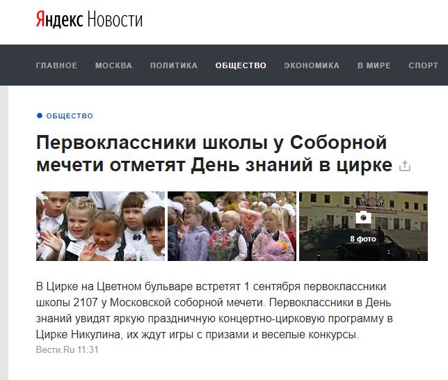 Яндекс.Расизм