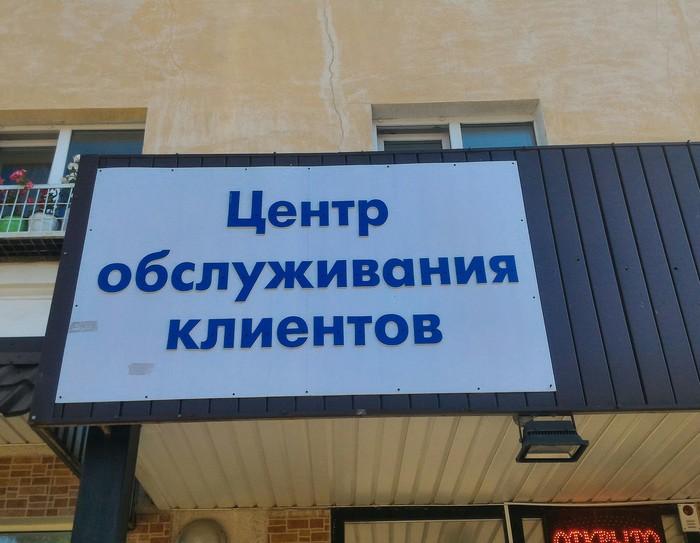 Центр обслуживания клиентов Фотография, Вывеска