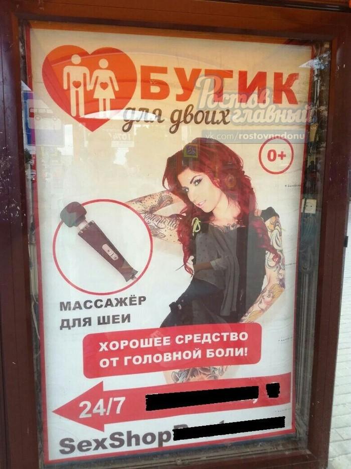 В Ростове маркетологи 90-го уровня. Ростов-На-Дону, Секс-Шоп, Маркетологи