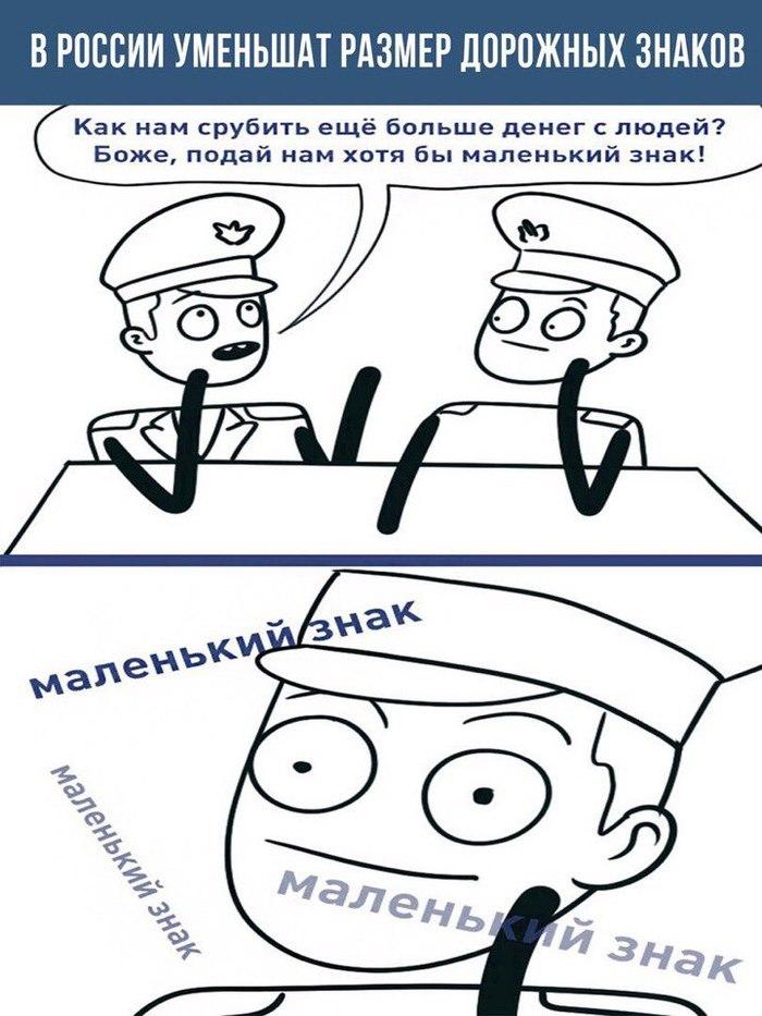 Как приняли закон о дорожных знаках