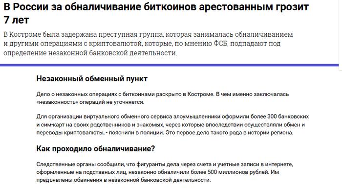 7 лет за биткоины Новости, Mailru