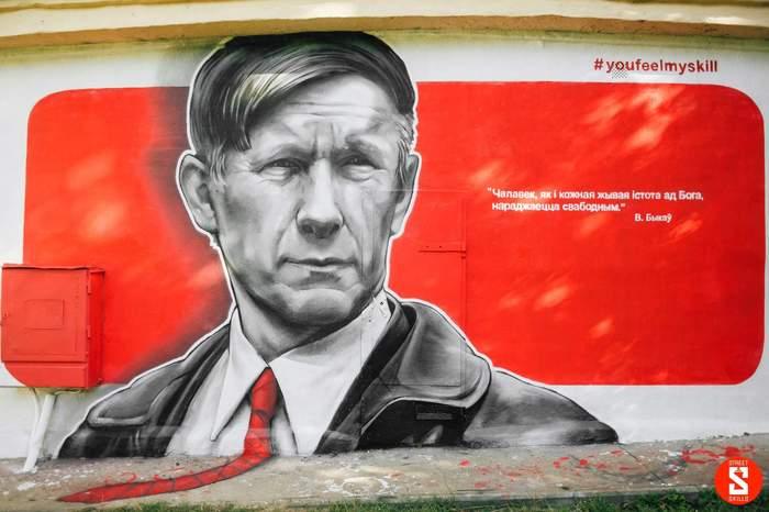 Новое граффити в Витебске