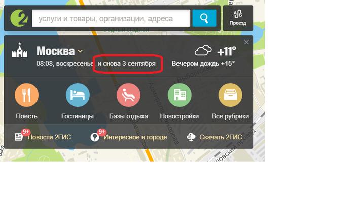 2 ГИС жгёт))