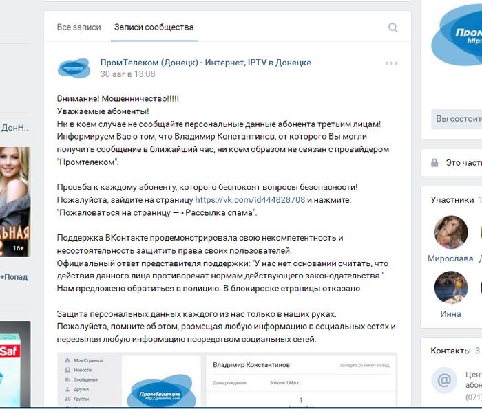 ВКонтакте, ты совсем что ли? ВКонтакте, Мошенники, Глупость, Кто читает теги тот молодец