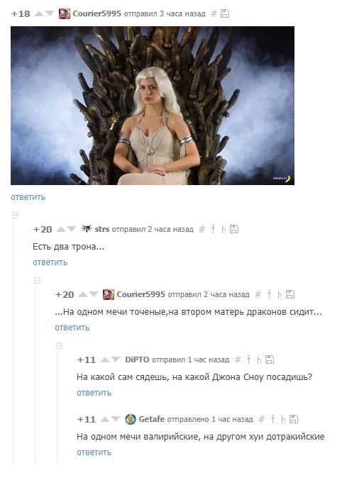 Вся правда об игре престолов Игра престолов, Комментарии