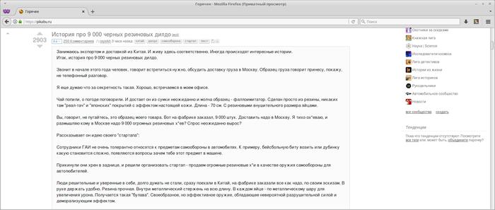 Как увеличить размер текста на Пикабу Софт, Интерфейс, Текст, Браузер, Stylish