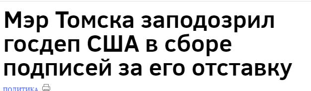 В продолжении темы про мэра Томска Томск, Мэр, Не палимся, Политика