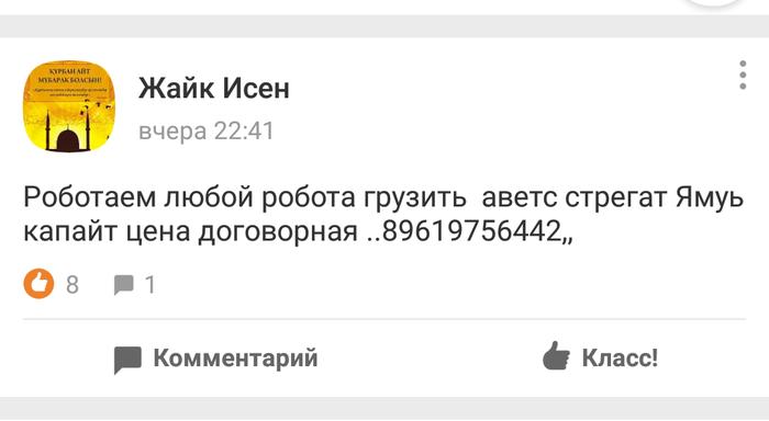 Объявление на Одноклассниках Одноклассники, Объявление