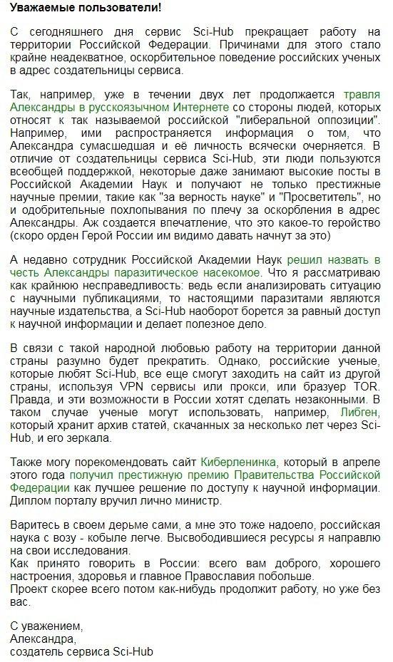 Sci Hub прекращает работу на территории РФ :( Наука, Sci-Hub, Россия, Ученые, РАН, Новости