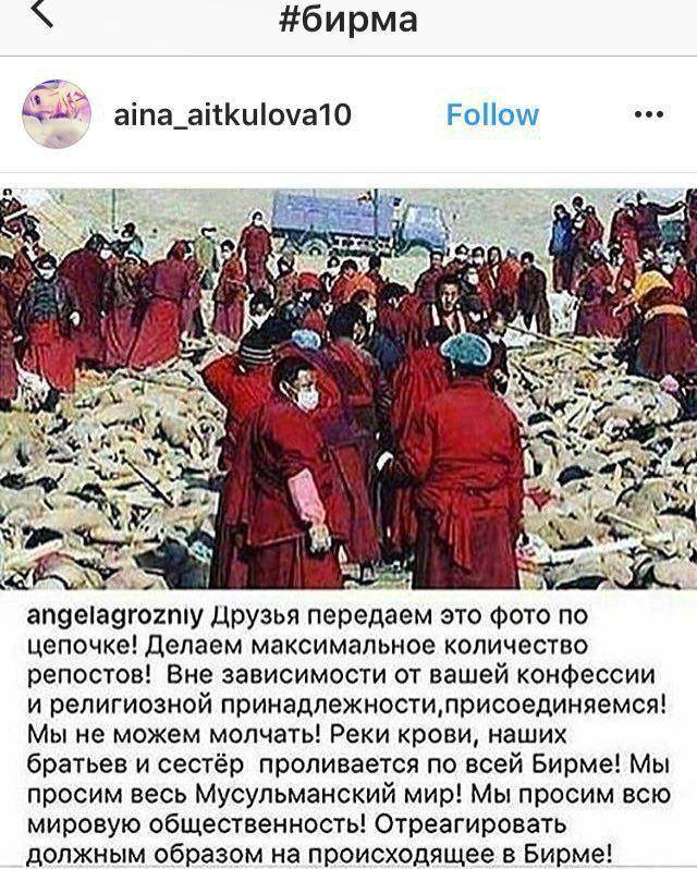 Почётный вид захоронения в Тибете Мьянма, Мусульмане, Буддисты, Мистификация