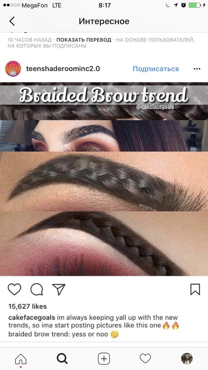 Новые тренды в моде