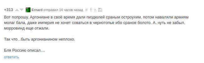 И правда... The Elder Scrolls, Аргониане, Россия