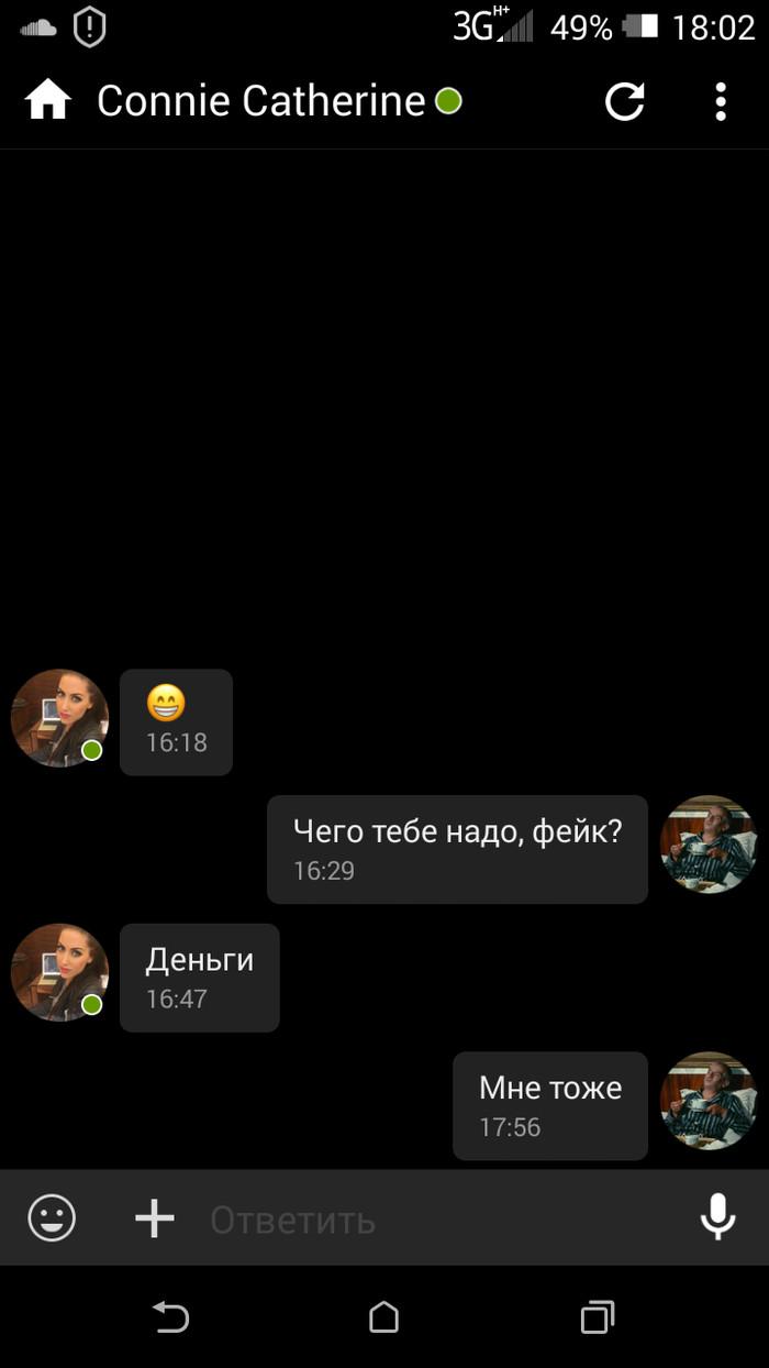Честно ВКонтакте, Фейк, Мошенники, Диалоги в сетях, Деньги
