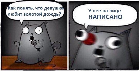 kartinki-zolotoy-dozhd