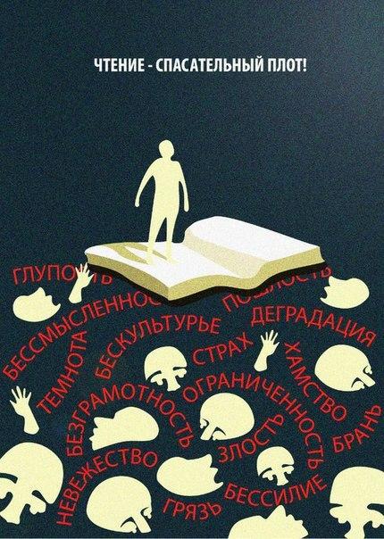 Чтение наше все