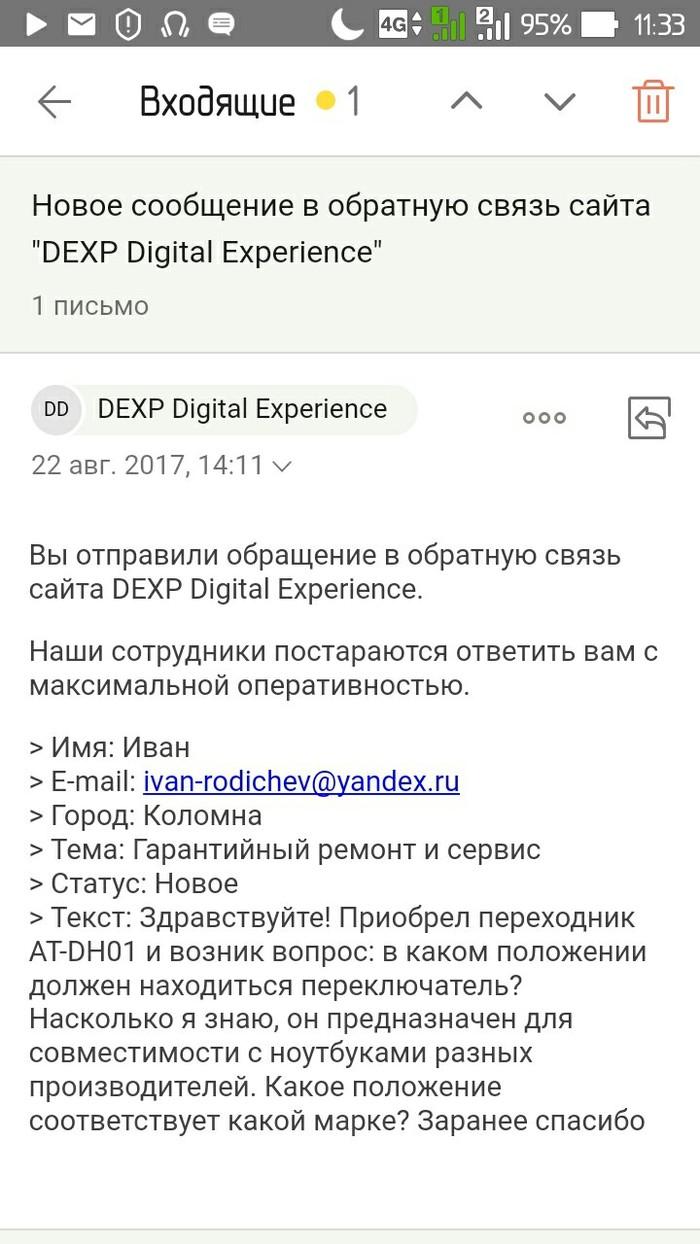 Ответственный подход DEXP, Ноутбук, Техподдержка, Вопрос, Длиннопост