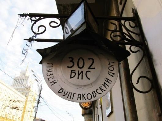 Квартира Булгакова Не мое, Мистика, Интересные места, Нехорошая квартира, Дом Булгакова, Длиннопост