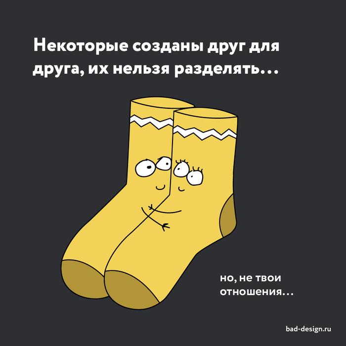 Про любовь, дизайн, носки и слова. Bad-Design, Дизайн, Веб-Дизайн, Совет, Обучение, Сайт, Создание сайта, Сайтостроение, Длиннопост