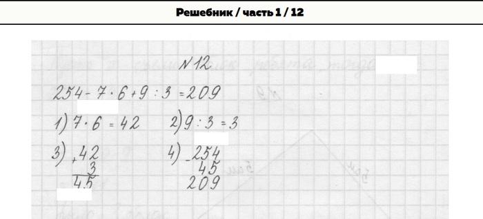 Математика, 3 класс, часть 1, чекин а. Л. , 2012.