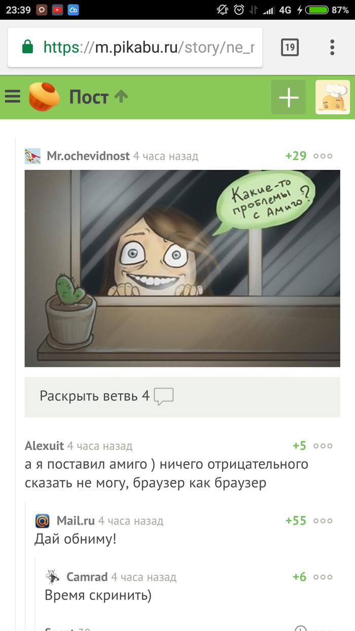 Милаха mail.ru Комментарии на пикабу, Mailru