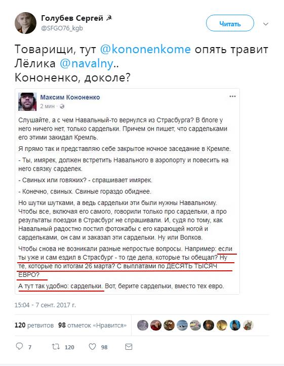 Хитро_жопый Алешик Политика, Россия, Алексей Навальный, Сардельки