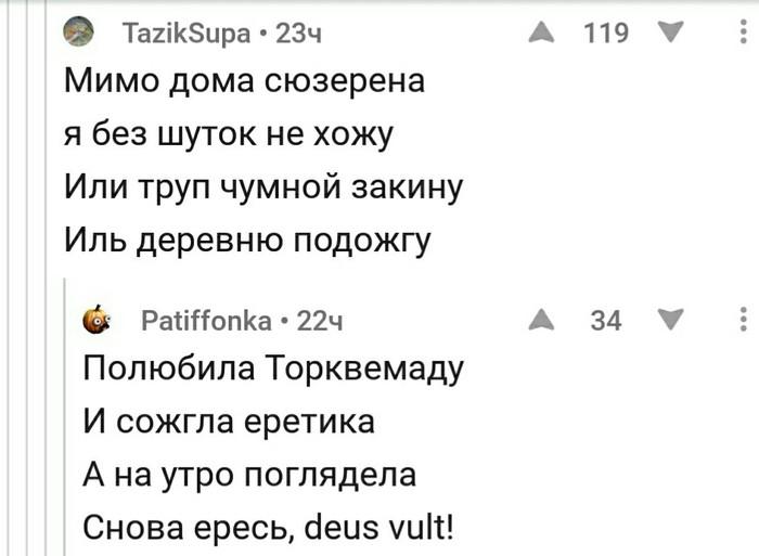 Средневековые частушки Частушки, Скриншот, Комментарии, Длиннопост