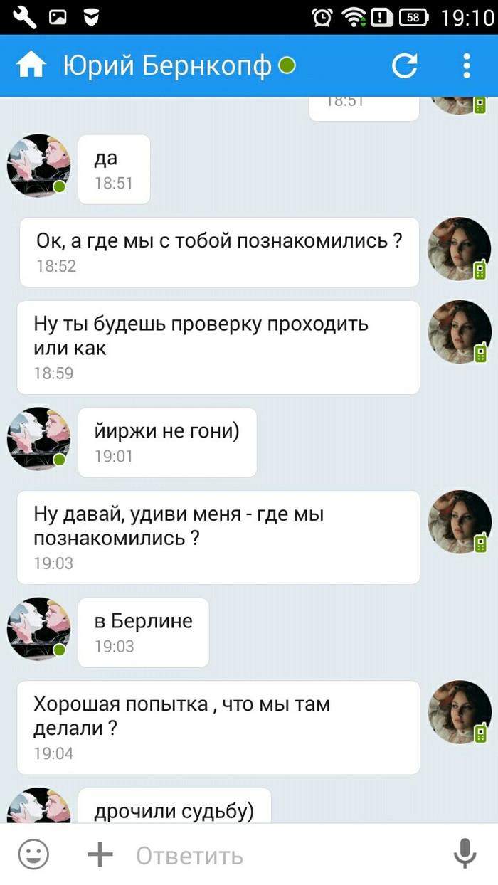 Откровенности мошенника ВКонтакте Мошенничество, ВКонтакте, Мат, Развод на деньги, Длиннопост