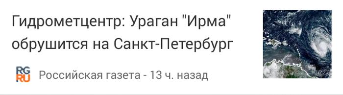 И вновь желтенькие заголовочки Санкт-Петербург, Ирма, Новости, Заголовок, Ураган Ирма