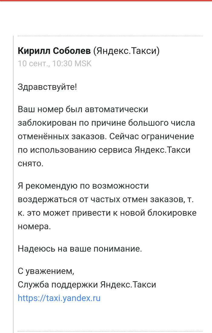 Произвол Яндекс.такси Такси, Яндекс такси, Вопрос, Произвол, Длиннопост